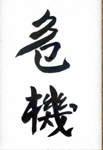 """Скан двух иероглифов, составляющих китайское слово """"кризис"""""""